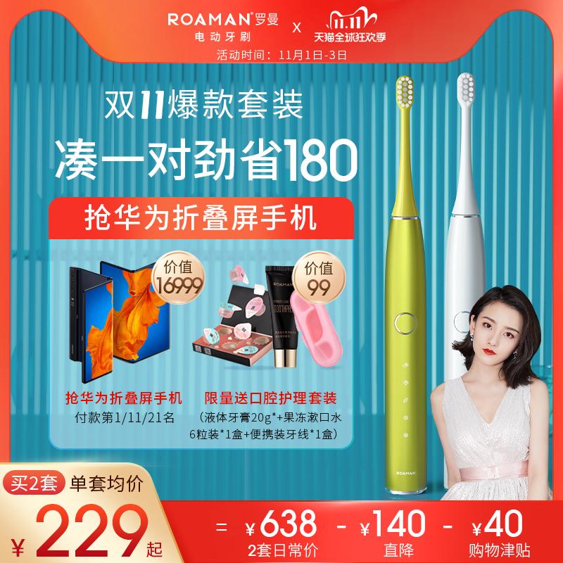 ROAMAN/罗曼电动牙刷成人款情侣软毛洁面自动牙刷T10S小果刷