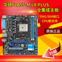 FM1 main board new! ASUS / ASUS f1a55-m LX3 plus A55 FM1 fully integrated motherboard