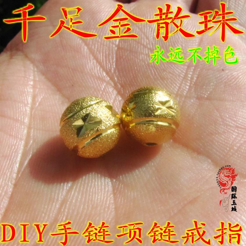 24K999黄足金金珠散珠转运珠DIY配件黄金散珠金珠子黄金手链项链