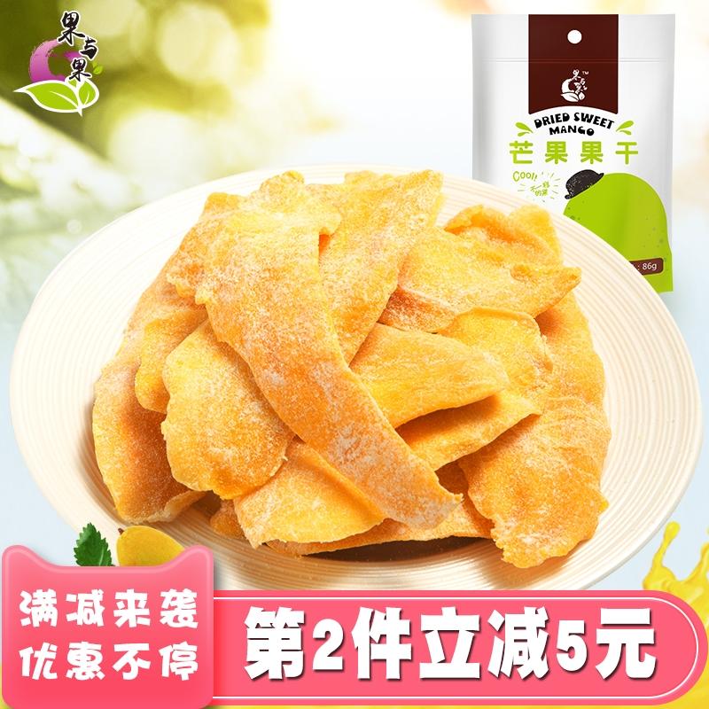 果与果【芒果干86g*4】水果干果脯蜜饯休闲零食芒果片多袋组合装