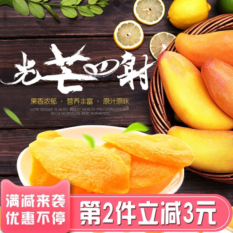 果与果芒果干50g*4组合装水果干果脯蜜饯休闲零食小吃芒果片包邮