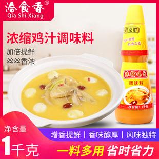 百家鲜浓缩鸡汁1kg高汤鸡精调味料味精家用商用瓶装鲜香鸡汁浓缩