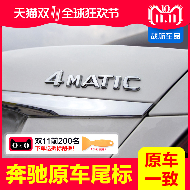 Mercedes-Benz tail standard rear car sticker logo E300L GLC C260L E260L wordmark AMG modified C200 decoration