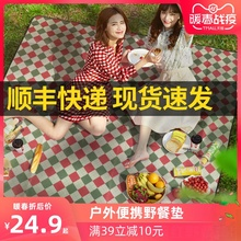 Spring outing outdoor tent picnic mat portable thickened outing net Red Bull Tianjin cloth moisture-proof waterproof ins picnic mat