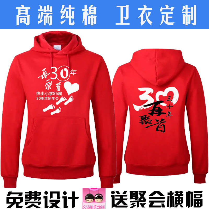 Classmate party sweater customized long sleeve round neck class coat Plush hooded group T-shirt logo