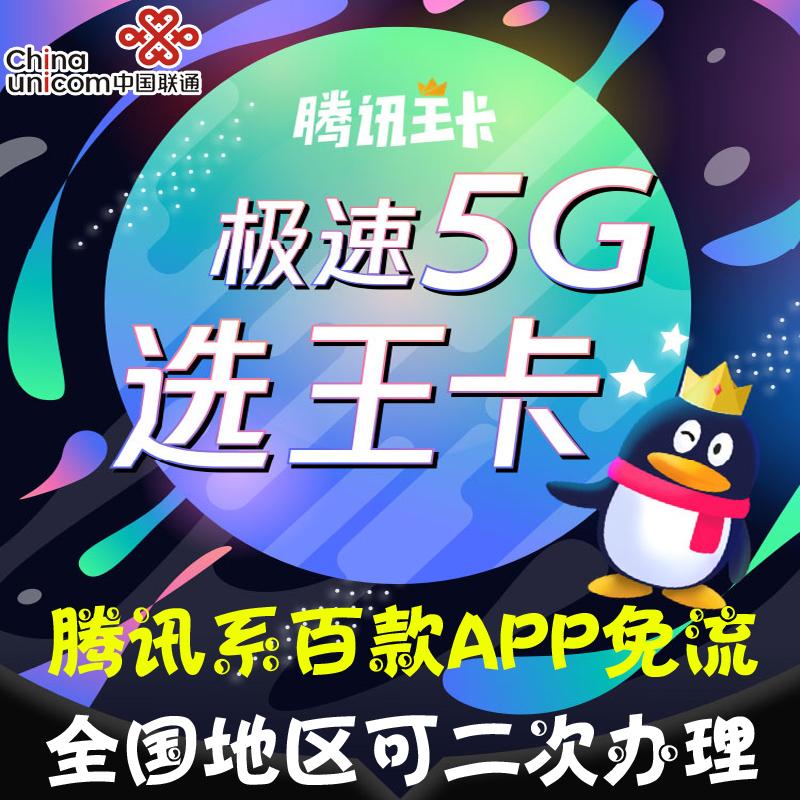 昌吉奎屯市5G大王卡流量卡手机号码流量王卡不限速免流量