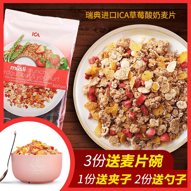 45.90元包邮瑞典进口ica草莓酸奶50%即食冲饮