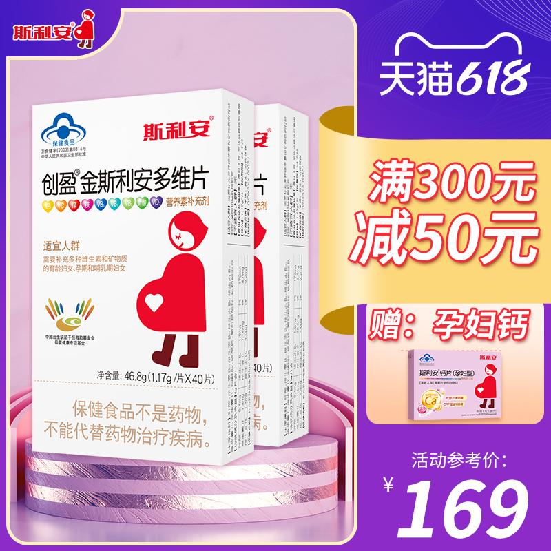创盈金斯利安叶酸备孕孕早期孕妇女性孕前复合维生素多维片孕产妇