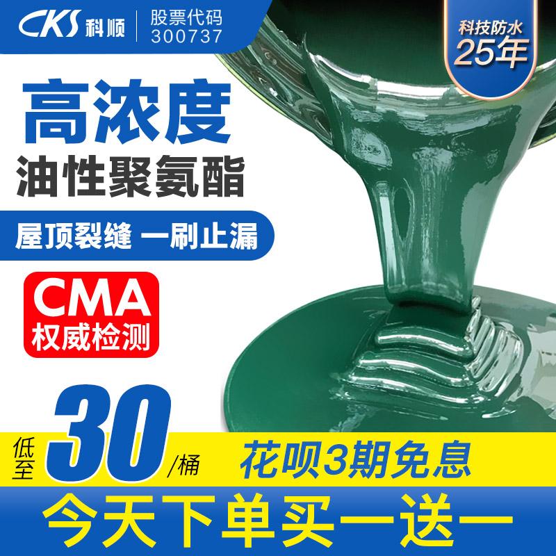 Водостойкие краски и покрытия Артикул 549566122546