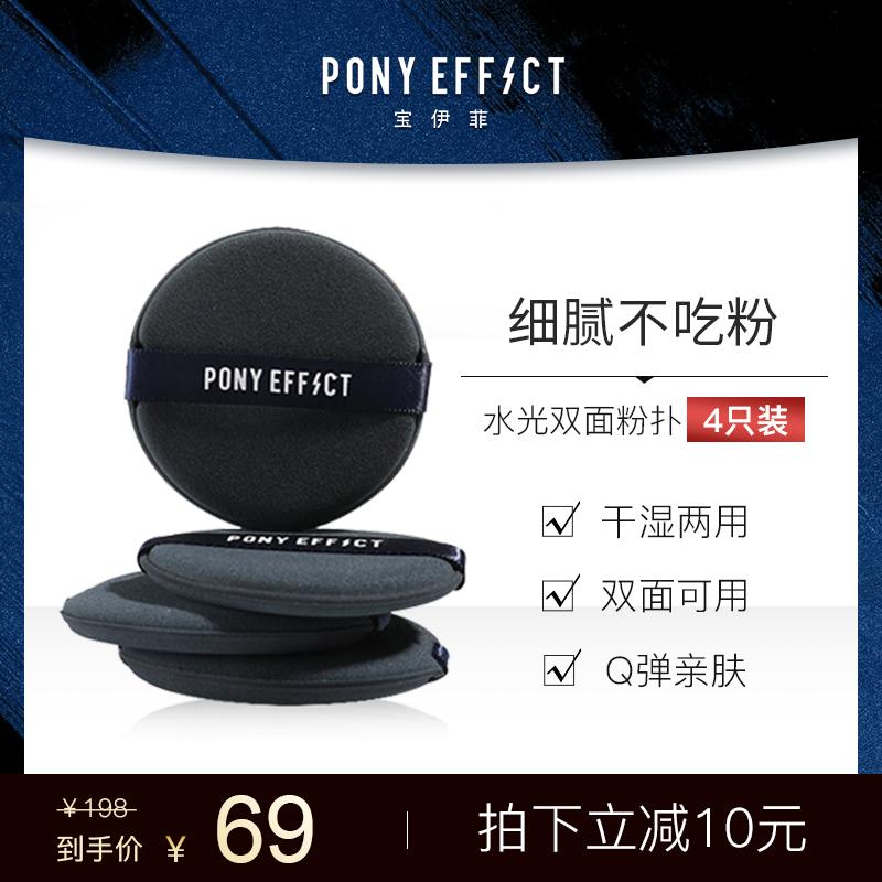 Pony Effect水光粉扑气垫粉饼散粉美妆蛋海绵粉扑干湿两用不吃粉