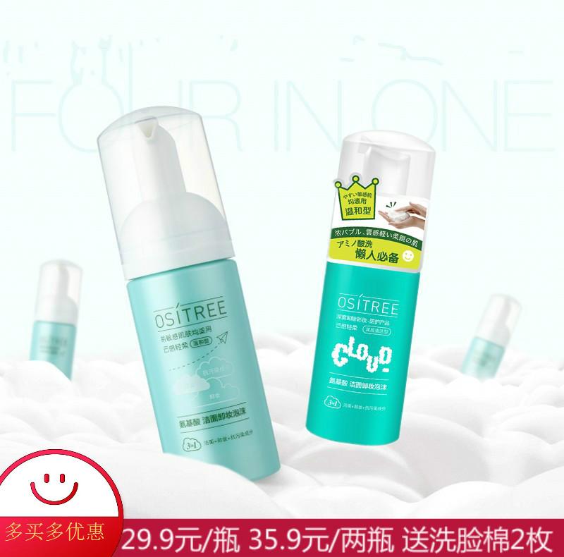 柳丝木氨基酸洁面卸妆泡沫115g深层卸妆清洁毛孔保湿温和洗面奶