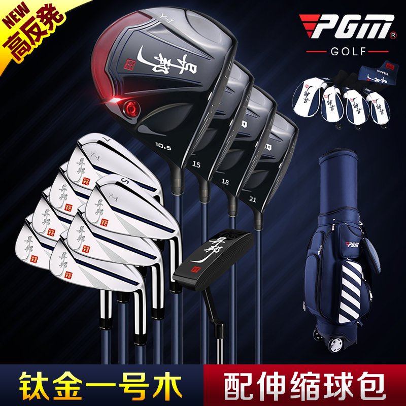 3900! PGM exotic limited edition Golf Club mens set gold / black gold set
