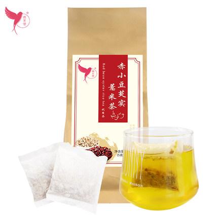 燕天使 红豆薏米芡实茶赤小豆薏仁茶非祛濕花茶150g 调理湿胖男女