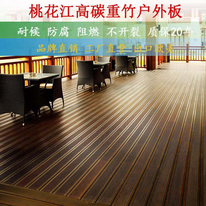 防腐竹木户外碳化竹地板护墙板楼台庭院实木板材18mm厚度