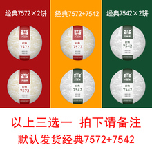 Dayi Puer Tea Classic Ration Tea 17/18 7542 Raw Tea Classic 7572 Cooked Tea 300g/set Tea