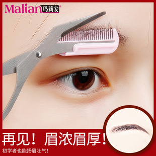 修眉刀修眉剪刀带眉梳小梳子初学者眉毛修剪器修眉工具套装 全套