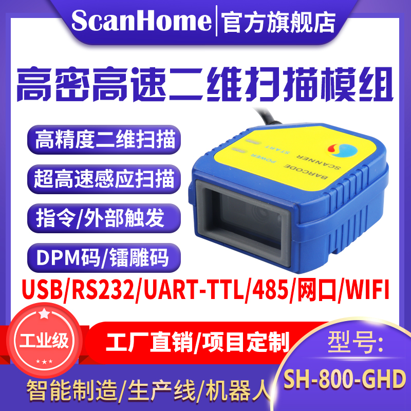 ScanHome二维码扫描模组固定式嵌入式扫描头3mil高密度DPM金属码网口WIFI485传感器触发OCR扫码器SH-800-GHD