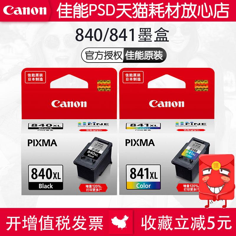 ?Canon原装佳能840打印机墨盒 MG3180 MG3580 MX378 MG3680 MX398 MX538 MX458 MX478 PG-840XL黑色CL-841彩