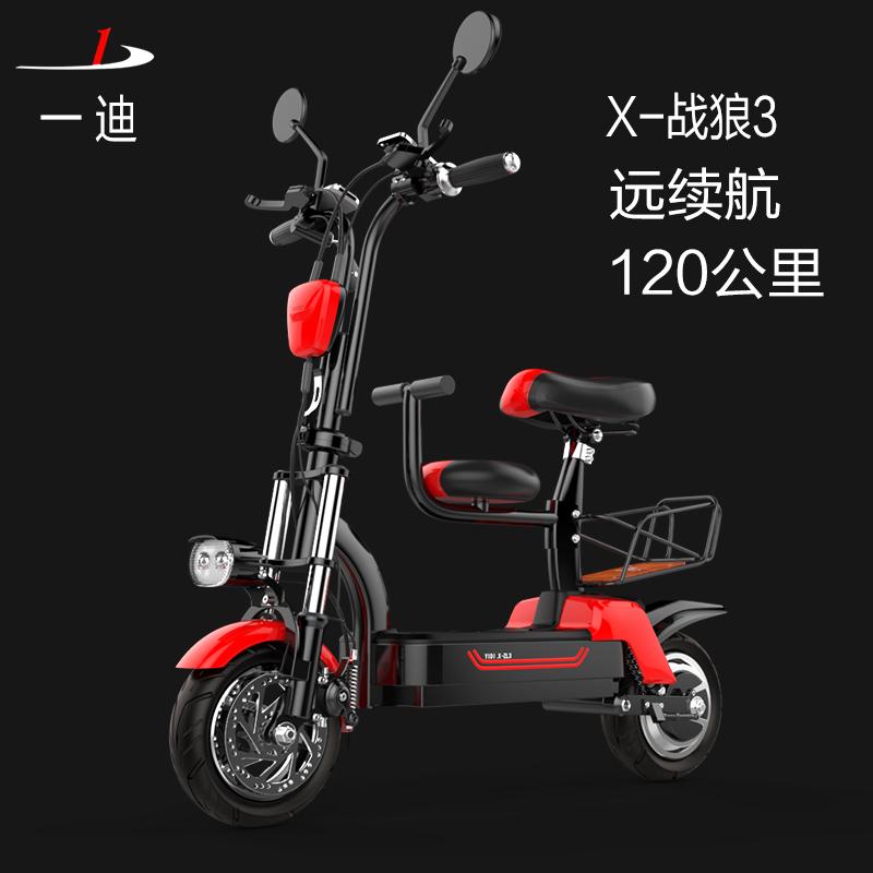 一迪电动滑板车亲子款电动自行车11月20日最新优惠