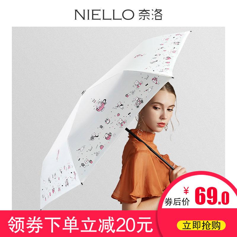 奈洛 雨伞女韩式小清新超轻防晒伞女黑胶防紫外线晴雨两用太阳伞