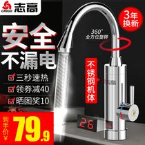 志高电热水龙头即热式速热加热器快过自来水小厨房宝电热水器家用