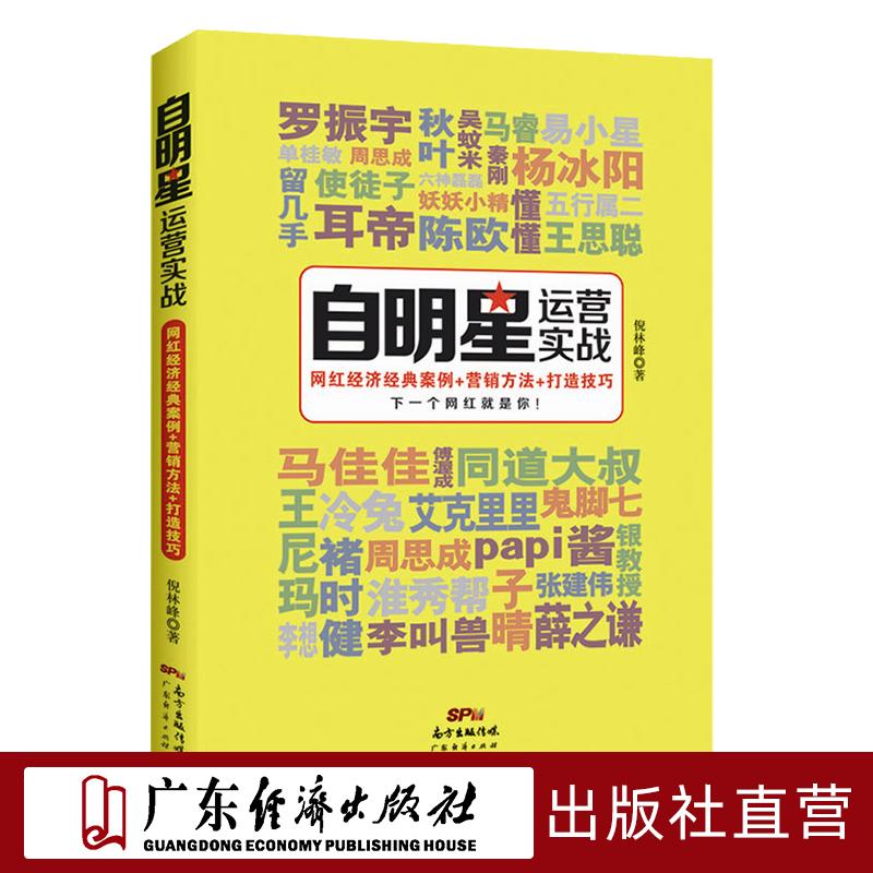 現貨 自明星運營實戰:網紅經濟經典案例+營銷方法+打造技巧 電子商務書籍