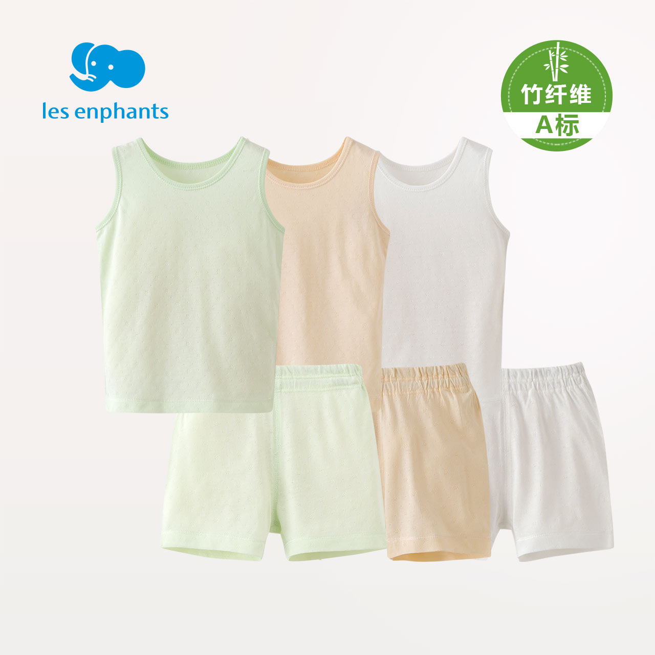 丽婴房童装 2018夏季新款婴儿儿童竹纤维背心短裤男女童内衣套装