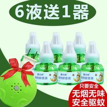 兒童寶寶電蚊香驅蚊水防蚊液用品 蚊香液無味嬰兒孕婦家用插電式
