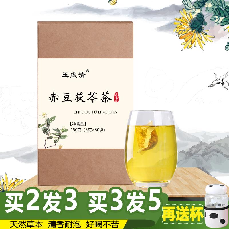 赤红赤豆茯苓茶聚红豆薏米祛湿差养气茶袋装非凯司令辅仁仁和查(非品牌)