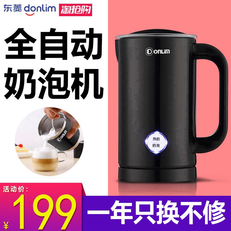 热销19件限时秒杀donlim /东菱dl-kf10奶泡机打奶器