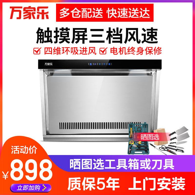 万家乐CXW-200-A2503抽油烟机壁挂式 家用侧吸大吸力厨房烟机小型
