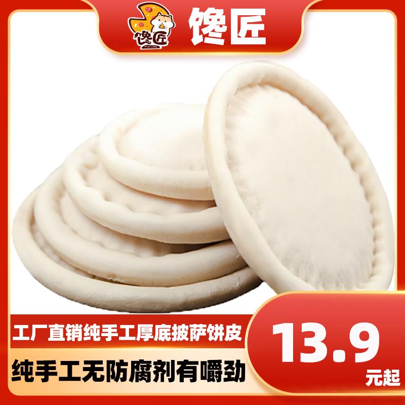 披萨饼底半成品手工现做6-13寸烘焙原料比萨面皮胚pizz套餐原料