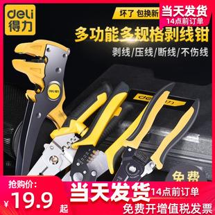 得力剥线钳多功能电工电缆专业级光纤全自动电线剥皮拔线破线
