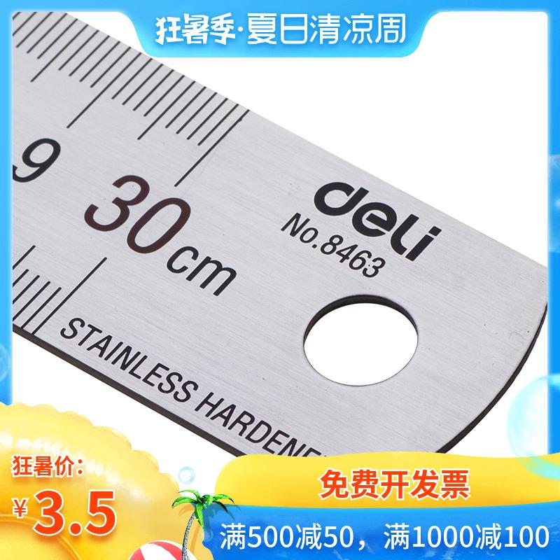 得力不锈钢直尺30cm尺子钢尺1米15/20/30/50cm直尺加厚钢板尺