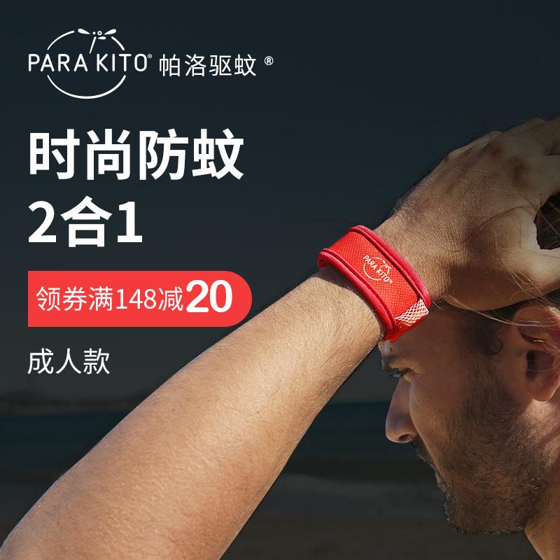 法国原装ParaKito帕洛驱蚊手环孕妇可带腕带成人防蚊手环天然驱蚊