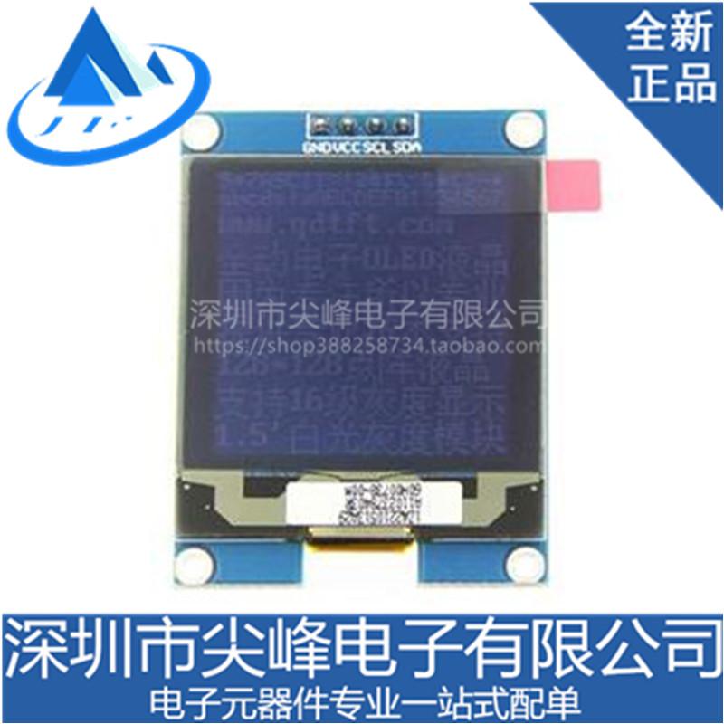 1 5寸OLED液晶屏模块SSD1327驱动I2C通信兼容Arduino STM32 - 虎窝淘