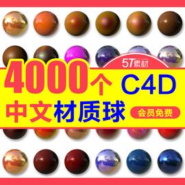 C4D自带默认标准物理渲染器材质预设 金属布料木材石头玻璃车漆水图片