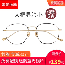 Ultra-Light Pure Titanium Anti-Blue Glasses Flat Eye Frame for Male Mobile Phone Computer Anti-radiation Myopia Glasses for Women