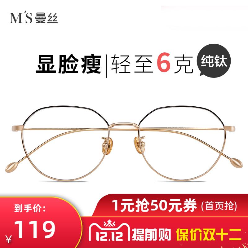 曼丝近视眼镜超轻纯钛眼镜框防蓝光眼睛框镜架男大框韩版潮眼镜女