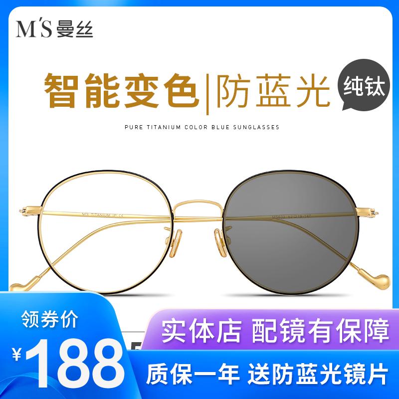 曼丝纯钛变色防蓝光辐射眼镜女防紫外线男潮手机电脑护目近视眼镜