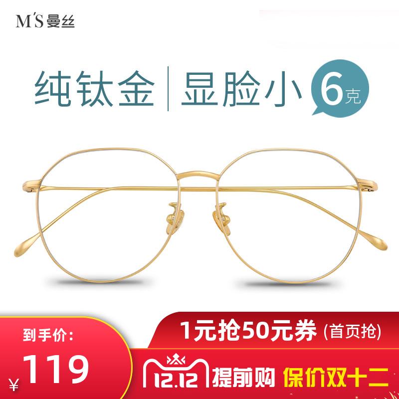 曼丝纯钛抗蓝光防辐射眼镜女韩版潮网红款手机平光眼睛框架男近视