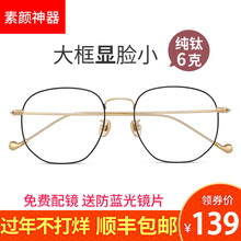 Ultralight pure titanium anti-blue glasses flat light eye frame male mobile computer anti-radiation myopia glasses female big box tide