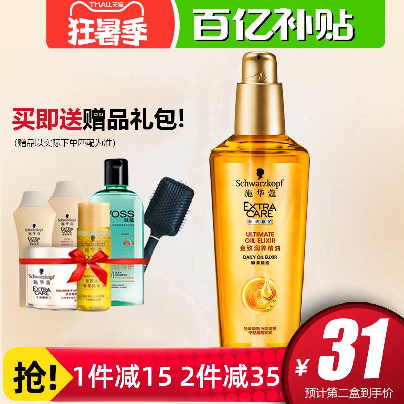 施华蔻护发精油 女护发素卷发专用精华免洗头发发油shihualo淘宝优惠券