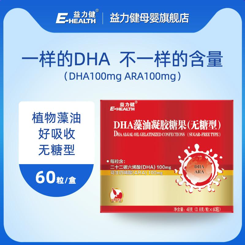 益力健DHA藻油凝糖果ARA无糖型宝宝儿童孕妇胶囊60粒