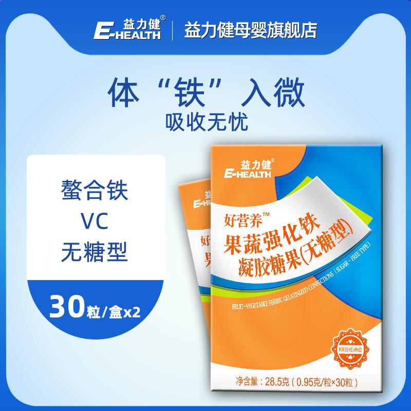 益力健好营养果蔬强化铁糖果无糖型儿童宝宝橙味30粒2盒