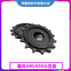 春风650NK/MT国宾  400NK 250NK原装链条 改装征和油封链条牙盘图片