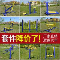 室外健身器材户外小区公园社区广场老年人体育运动路径漫步机组合