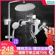 四季沐歌 卫浴淋浴花洒套装 家用增压全铜恒温花洒淋雨喷头淋浴器
