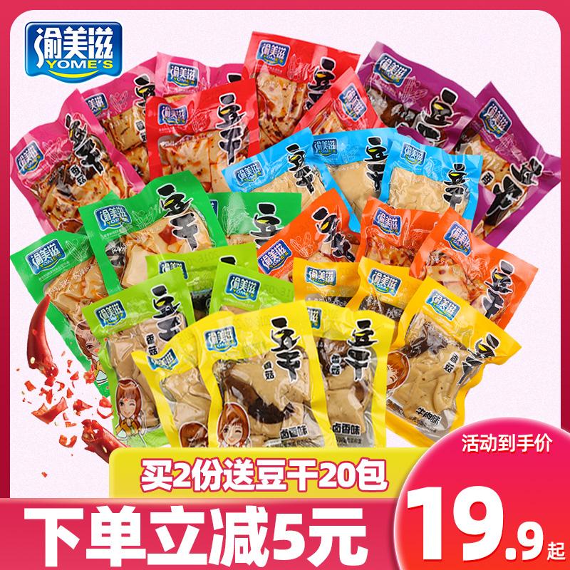 网红2斤麻辣香菇豆干小包装零食小吃即食香辣豆腐干辣条休闲食品