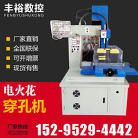 Fengyu CNC EDM штамповочный станок Punch Small Hole CNC Machine Tool Factory Direct